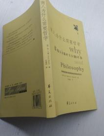 商人为什么需要哲学