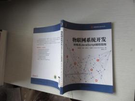物联网系统开发:树莓派JavaScript编程指南 正版