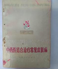 中西医结合治疗常见妇科疾病