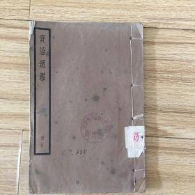 民国中华书局白纸精印四部备要《资治通鉴》册100
