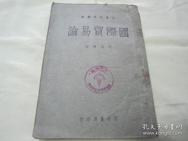 """稀见民国老版""""社会科学丛书《国际贸易论》"""",沈光沛 译,32开平装一厚册。正中书局 民国三十二年(1943)五月,繁体竖排刊行。内附民国三十六年""""正中书局西安分局""""购书门市发票原件一张。是书版本罕见,品如图!"""