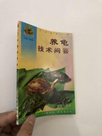 养龟技术问答&农业&种植&养殖&库存书,图片仅供参考,随机发货