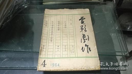 电影剧作1964.4