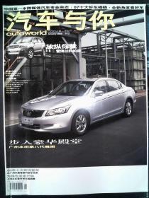 汽车与你 2008.01