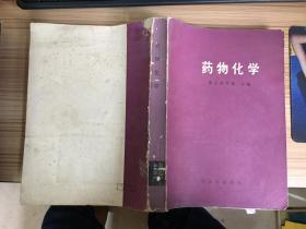 药物化学(南京药学院)