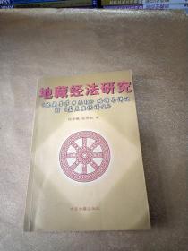 地藏经法研究:《地藏菩萨本愿经》略释与讲记 盂兰盆供讲义