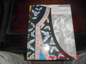 北京永乐佳士得2011春季拍卖会 华彩霓裳:张信哲先生珍藏清代织绣专场  (限量1500册)