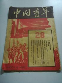 1949年【中国青年】28(庆祝斯大林七十寿辰)
