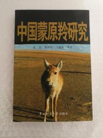 中国蒙原羚研究