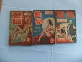 欲焰  第二、三、五集 3册合售 民国小说