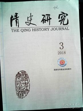 清史研究 2018.03