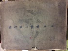新支那大辞典(第一册)昭和八年版本