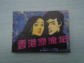 香港漂流记(64开老版 正版 原版 绘画版连环画1本 品好 包真包老 请放心购买,详见书影)