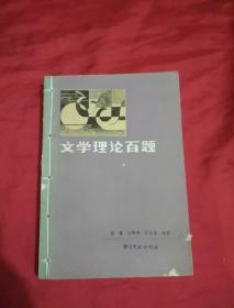 文学理论百题