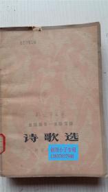 诗歌选;解放军文艺1951-1979 解放军文艺社 编 解放军文艺出版社
