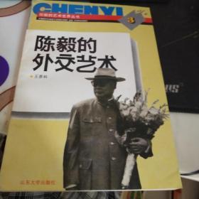 陈毅的外交艺术