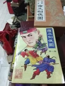 雍正剑侠图全四册带封套