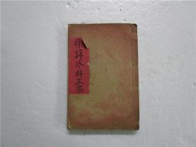 民国二年上海中华图书馆石印线装本《徐评外科正宗》存;1-6 卷一至卷六 一册