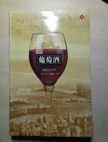 葡萄酒:陶醉7000年