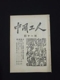 中国工人第十一期,和平政策,珍稀红色文献,民国旧书,民国期刊,共产党旧刊,博物馆资料