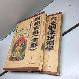 中华谋略宝库•六爻姻缘预测学--六爻姻缘预测第一书 【 9品 +++   自然旧 多图拍摄 看图下单】