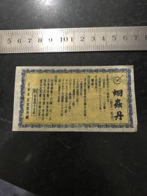 蛔虫丹 五十年代老药方商标说明书 天津市友谊制药厂