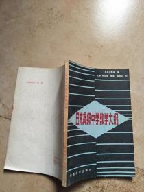 日本高级中学教学大纲【实物图片】