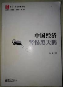 中国经济警惕黑天鹅