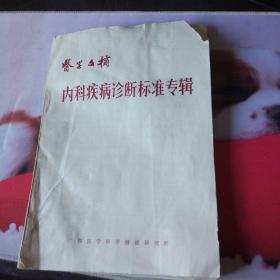 医学文摘   内科疾病诊断标准专辑
