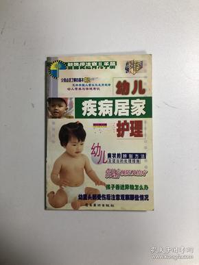 幼儿疾病居家护理