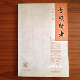 銆婂彜鏃忔柊鑰冦�嬶紙2000骞�1鐗�1鍗� 浠呭嵃4000鍐岋級