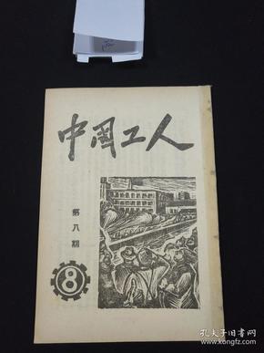 中国工人第八期,和平政策,珍稀红色文献,民国旧书,民国期刊,共产党旧刊,博物馆资料