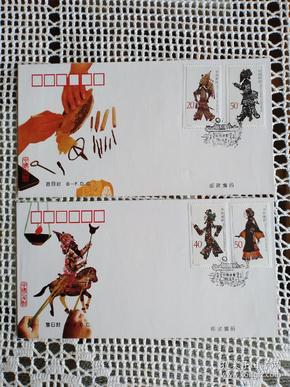 1995年中国皮影 邮票 首日封 北京公司 一套2枚 合售