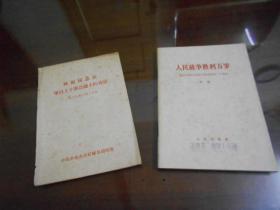 人民戰爭勝利萬歲;紀念中國人民抗日戰爭勝利二十周年(1965年福州第一次印刷)+《林彪同志在軍以上干部會議上的講話》同售