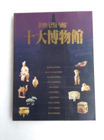 陕西省十大博物馆