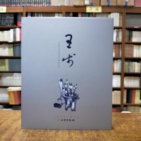 王步景德镇中国陶瓷博物馆藏品集 纪念王步先生诞辰120周年