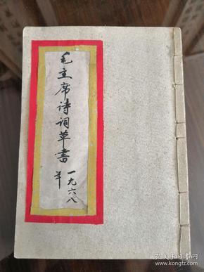 1968年毛笔手抄本《毛主席诗词草书》