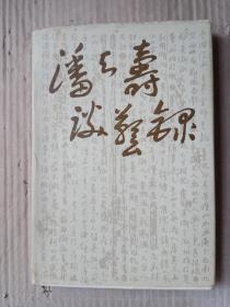 潘天寿谈艺录 1985年1印