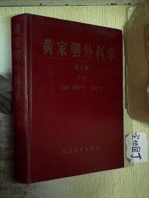 黄家驷外科学 第6版 中册