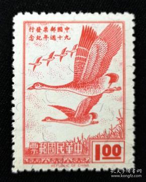 185台湾邮票纪116中国邮票发行九十周年纪念邮票1全新 原胶美品 发行量100万枚