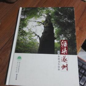 绿染遂州——遂宁古树名木故事