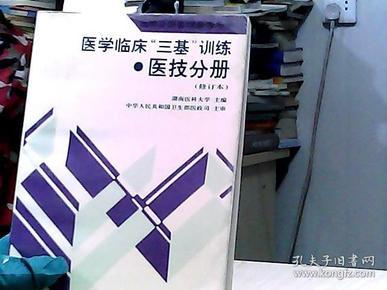 医院分级管理参考用书:医学临床三基训练医技分册