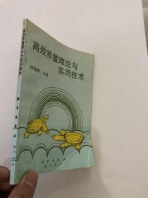 高效养鳖理论与实用技术&农业&种植&养殖&库存书,图片仅供参考,随机发货