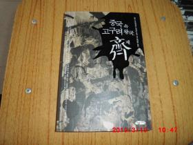 韩国韩文:高句丽王国——齐