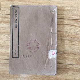民国中华书局白纸精印四部备要《资治通鉴》册26