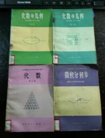 六年制重点中学高中数学课本4本合售