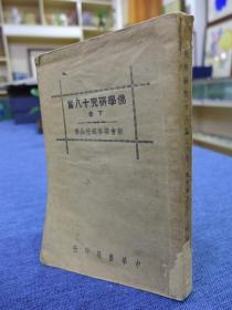 《佛学研究十八篇》下册  新会梁启超任公著 中华书局民国二十五年三月初版
