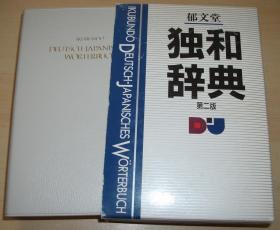 日文原版书 郁文堂独和辞典 第2版 冨山芳正 德语日本语词典