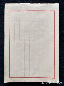 老宣纸(75张)