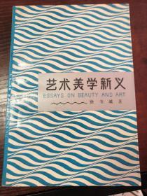 徐书城签名本:艺术美学新主义